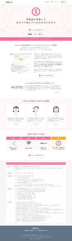 【キャンペーン実施中】 乳がんの体験談投稿でピンクリボン基金に寄付できます|治療ノート #WebDesign #Design #Pink #PinkRibbon