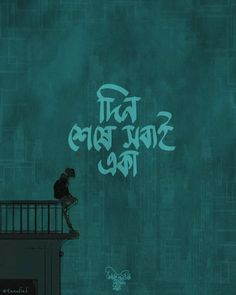 Poetry Messages, Love Messages, Romantic Love Stories, Romantic Pictures, Typography Tutorial, Emotional Messages, Love Sms, Bangla Quotes, Teenager Quotes