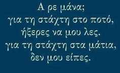 New Quotes, Wisdom Quotes, Book Quotes, Life Quotes, Greek Quotes, Say Something, Out Loud, Quote Of The Day, Just In Case