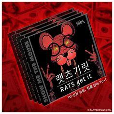 랫츠기릿 / RATS get it!  쥐를 잡아 Yo~! 쥐 잡으려 앨범 발매각 #Thug #Life #Rat #Mouse #쥐