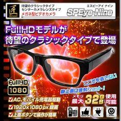 最新!超小型カメラ最前線: メガネ型小型ビデオカメラ(匠ブランド) SPEye Nine(エスピーアイナイン)