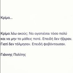 ... All Quotes, Greek Quotes, Poetry Quotes, Best Quotes, Fighter Quotes, Talk To Me, True Stories, Wise Words, Favorite Quotes