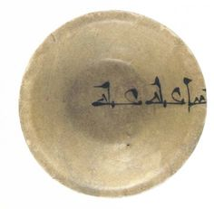 Islamic Art.  Although this 1000 year old Mesopotamian dish is one of the oldest examples of Islamic pottery with calligraphic decoration, its off-center, rapidly applied line of brush stroke Kufic script has a very modern look.
