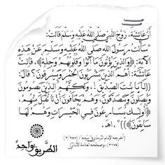 أن عائشة زوج النبي صلى الله عليه وسلم قالت سألت رسول الله صلى الله عليه وسلم عن هذه الآية والذين يؤتون ما آتوا وقلوبهم وجلة