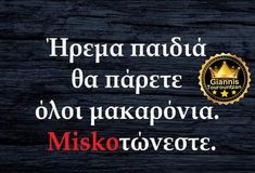 Humor Quotes, Funny Quotes, Funny Shit, Picture Video, Greek, Jokes, Videos, Pictures, Corona