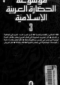 تحميل كتاب موسوعة الحضارة العربية الإسلامية المجلد الثالث Pdf مجانا ل مجموعة مؤلفين كتب Pdf Books Pdf Books Download Pdf Books