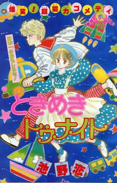 hoshinohitomi:    Tokimeki Tonight series 2 chapter 4Ribon May 88