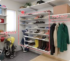 置くモノに合わせてパーツを選びましょう Pantry Closet, Walk In Closet, House Entrance, Japanese House, Home Reno, Closet Organization, Home Bedroom, Home Projects, Shoe Rack