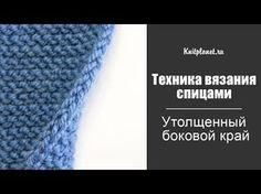 Утолщенный боковой край спицами | Спицы - Секреты вязания | Постила