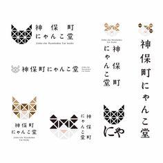 """Kishino Shogo on Instagram: """"ねこ好きの間では有名な 「神保町 にゃんこ堂」のVIをデザインしました〜 三角形の組み合わせで、色々な種になるアイコンを ロゴマークにしてみました。 ねこ検定も主催? 監修? している にゃんこ堂っ ねこ検定は奥が深いです。 ねこ好きを自称する皆さん…"""" Typography Logo, Logos, Japan Logo, Neko, Identity, Logo Design, Symbols, Japanese, Cats"""