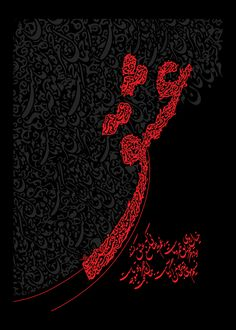 'Eshgh' (Love) in Arabic script by Mohammad Mahdi Mirzaei, Tehran, Iran . Some of the winning posters in the Typographyday 2012 Poster Competition Arabic Calligraphy Art, Arabic Art, Farsi Tattoo, Persian Tattoo, Natur Tattoos, Persian Poetry, Islamic Paintings, Donia, Iranian Art