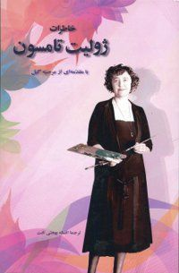 Translated by Afsaneh Behjati Sabet.  Introduction by Marzieh Gail.  One of the prominent western Baha'is of her day, Juliet Thompson has left us with a wonderful record of her experiences with 'Abdu'l-Baha. This book, translated into Persian by Afsaneh Behjati Sabet, is filled with anecdotes, letters, personal lessons and insights. Juliet's warmth, excitement, and love pours out in these pages. A wonderful record of the early days of the Faith in the West.