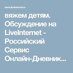вяжем детям. Обсуждение на LiveInternet - Российский Сервис Онлайн-Дневников