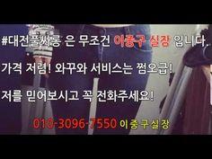 대전풀싸롱 010 3096 7550 이중구실장 20
