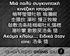 Greek Quotes, Food For Thought, Haha, Funny Pictures, Funny Quotes, Jokes, Thoughts, Funny Stuff, Smile