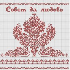 Towel Embroidery, Blackwork Embroidery, Cross Stitch Embroidery, Embroidery Patterns, Cross Stitch Designs, Cross Stitch Patterns, Red Pattern, Crafty Craft, Knitting Designs
