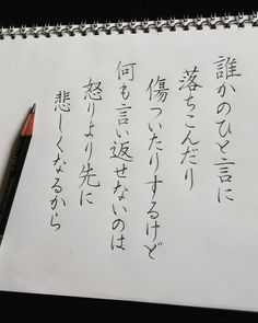 Famous Quotes, Me Quotes, Cool Words, Wise Words, Japanese Handwriting, Common Quotes, Japanese Quotes, Note Memo, Cartoon Quotes