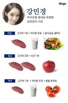 Healthy snacks for dogs on a diet menu food prices Kpop Diet Plan, Korean Diet Plan, Skinny Diet, Diet Recipes, Healthy Recipes, Diet Challenge, Diet Breakfast, Smoothie Diet, Diet Menu