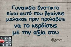 Greek Quotes Funny Greek Quotes, Sarcastic Quotes, Funny Quotes, Life Quotes, Funny Thoughts, Happy Thoughts, Funny Statuses, Funny Phrases, Perfection Quotes