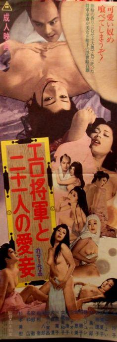 エロ将軍と二十一人の愛妾 (The Lustful Shogun and his 21 Concubines) Norifumi Suzuki, 1972.