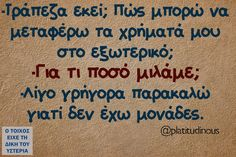 See the full gallery on Posterous Funny Greek Quotes, Funny Quotes, Funny Memes, Jokes, Funny Statuses, Funny Cartoons, Just For Laughs, Lol, Sayings