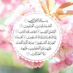 Duaa Islam, Allah Islam, Islam Quran, Islamic Art Pattern, Pattern Art, Retro Wallpaper, Iphone Wallpaper, Surah Al Quran, Syria Flag