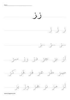 Arabic Alphabet Za Handwriting Practice Worksheet