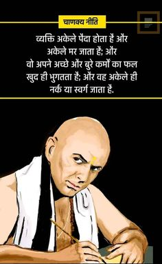 Discover recipes, home ideas, style inspiration and other ideas to try. Funny Attitude Quotes, Good Thoughts Quotes, My Life Quotes, Badass Quotes, Reality Quotes, Gud Thoughts, Sunny Quotes, Chankya Quotes Hindi, Chanakya Quotes