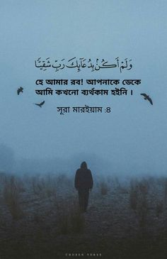 Quran Verses, Quran Quotes, Islamic Quotes, Qoutes, Bangla Quran, Strong Mind Quotes, Mindfulness Quotes, Islamic Pictures, Typography