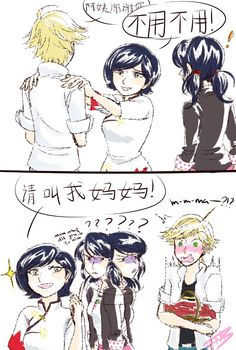 """Adrien-""""Mrs Cheng, thank you."""" Mrs Cheng-""""no problem, no problem, please call me mom."""""""