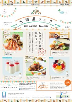 HP参考 Woman Jumpsuits formal womans jumpsuit with tunic Food Design, Web Design, Layout Design, Japan Graphic Design, Japan Design, Flyer Design Inspiration, Dm Poster, Leaflet Design, Print Layout