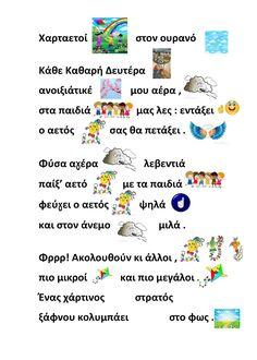 Το νέο νηπιαγωγείο που ονειρεύομαι : Χαρταετοί στον ουρανό : Ποίημα - εικονόλεξο της Ρένας Καρθαίου Preschool Music, Preschool Education, Kites Craft, Carnival Crafts, Greek Language, Holidays And Events, Classroom Decor, Special Education, Crafts For Kids