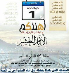 الحمدلله الذى بلغنا بفضله أول أيام العشرة من ذى الحجة