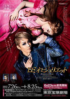 ミュージカル『ロミオとジュリエット』