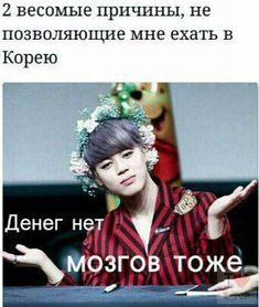 First Love Bts, Bts Reactions, Work Memes, Bts Memes, Jimin, Funny Quotes, Funny Pictures, Kpop, Jokes