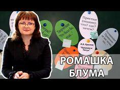 Ромашка Блума - YouTube