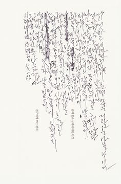 Hangul, Korean alphabet, Designer : byeong guk-Ahn,  this picture name ' an unsent letter '