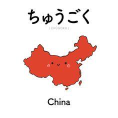 ちゅうごく chūgoku china Kanji available on Patreon! Cute Japanese Words, Learn Japanese Words, Japanese Phrases, Study Japanese, Japanese Kanji, Japanese Culture, Learning Japanese, Learning Italian, Japanese Language Lessons