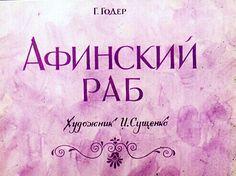 Image result for ТЕСЕЙ диафильм