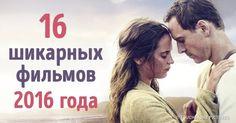 Насвет одновременно выходят десятки фильмов, так что мыпросто неуспеваем познакомиться скаждым изних ипорой упускаем шанс увидеть стоящую картину. AdMe.ru составил список фильмов этого года, которыевы, возможно, могли пропустить.