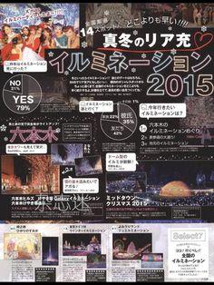 Iluminação de Natal em Tokyo/2015 01/02