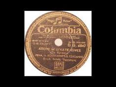 ΑΠΟΨΕ Μ' ΕΓΚΑΤΕΛΕΙΨΕΣ, 1950, Σ. ΧΡΥΣΙΝΗΣ, Ρ. ΣΤΑΜΟΥ. Ζείμπέκικο. Σύνθεση του Στέλιου Χρυσίνη. Τραγουδούν η Ρένα Στάμου, ο Νίκος Βούλγαρης και ο Βασίλης Τσιτσάνης. Ορχήστρα με δύο μπουζούκια (στο ένα ο Βασίλης Τσιτσάνης), κιθάρα (Στέλιος Χρυσίνης) και μπαγλαμά. Ηχογραφήθηκε το 1950. Τραγούδι της απόγνωσης.