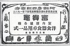 『三四郎』(43)  106年前の「三四郎(四十三)掲載面(東京)の広告から