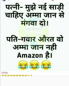 "Saved by JAYANT DESHPANDE in ""FUNNY MEMES"" Clean Funny Jokes, Funny Jokes To Tell, Some Funny Jokes, Crazy Funny Memes, Funny Posts, Funny Quotes In Hindi, Motivational Quotes In Hindi, Jokes In Hindi, Status Quotes"