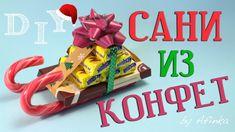 Мастер-класс: Подарок (сувенир) к Новому Году своими руками ✓ Мой канал в YouTube → http://goo.gl/0J73k1 ✓ Подписаться → http://goo.gl/hvam20 ✓ Смотреть все ...