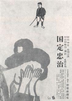国定忠治: Kunisada Chūji, Japanese theater poster: by Kiyoshi Awazu