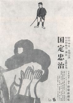ryuchi yamashiro / kiyoshi awazu. silkscreened japanese theater poster.