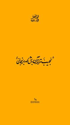 Bio Quotes, Quotes To Live By, Good Comedy Movies, Colourful Wallpaper Iphone, Dark Portrait, Life Is Beautiful Quotes, Persian Poetry, Islamic Posters, Persian Quotes
