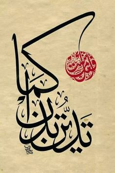 Islamic Calligraphy Art - What goes around comes around. Arabic Calligraphy Art, Arabic Art, Arabesque, Design Oriental, Font Art, Coran, Typography, Lettering, Tatoo Art