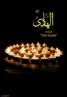 The Guide U R My Everything, Asma Allah, Islamic Page, Allah Names, Cool Names, Best Gifts, Peace, Thoughts, Alhamdulillah